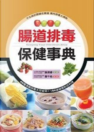 腸道排毒保健事典 by
