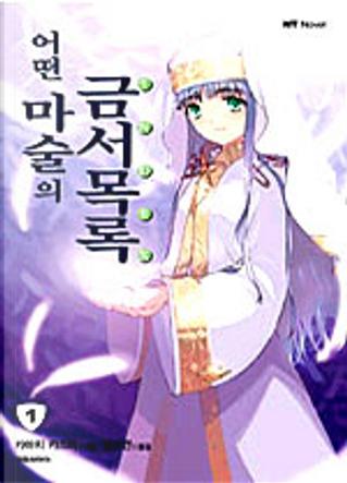 어떤 마술의 금서목록 by 카마치카즈마