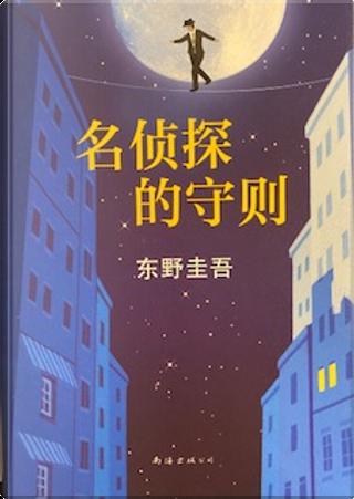 名侦探的守则 by 东野圭吾
