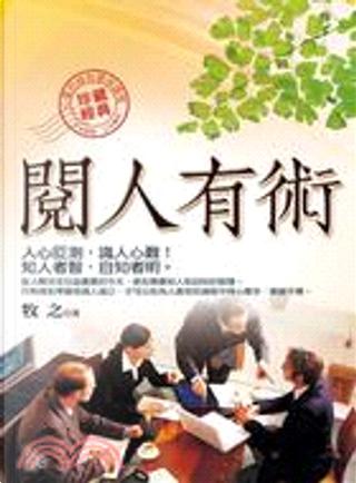 閱人有術 by 牧之