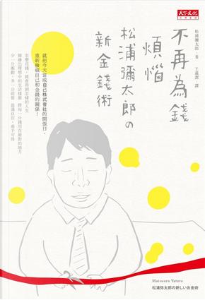 不再為錢煩惱 by 松浦彌太郎