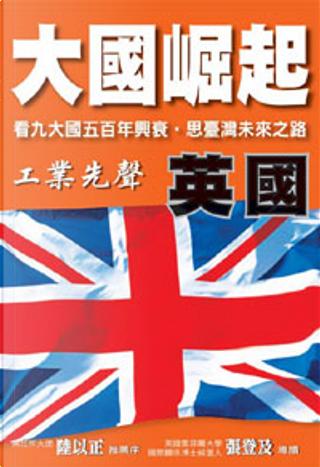 <大國崛起>英國 by 編輯出版委員會, 大國崛起系列叢書