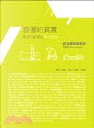 浪漫的真實 by 王俊雄, 王增榮