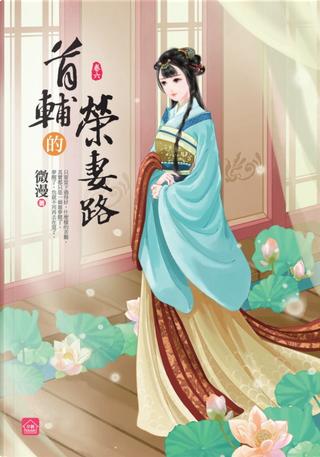 首輔的榮妻路(六)(完) by 微漫