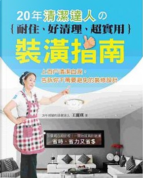 20年清潔達人の 耐住、好清理、超實用裝潢指南 by 王麗瑛