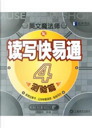 英文魔法师之读写快易通4 by 旋元佑, 顾韶阳