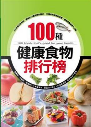 100種健康食物排行榜 by 趙濰