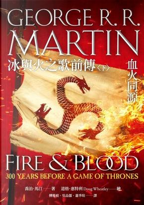 冰與火之歌前傳:血火同源(下) by George R.R. Martin, 喬治.馬汀