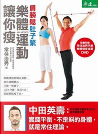 肩膀鬆、肚子緊,樂體運動讓你瘦 by 常住治秀