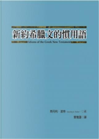 新約希臘文的慣用語 by Stanley E. Porter
