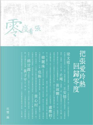 零度看張 by 也斯, 韓麗珠, 黃子平, 梁文道, 止庵, 王安憶
