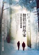 僧侶與哲學家 by 尚.方斯華.何維爾, 馬修.李卡德