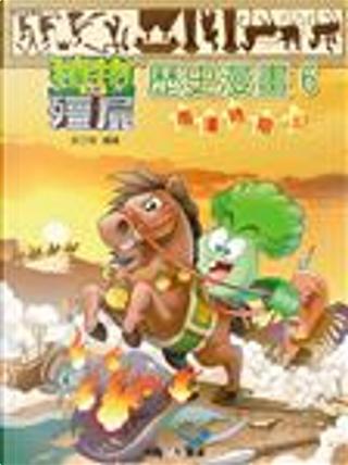 植物大戰殭屍歷史漫畫 6: 兩漢時期 上 by 笑江南