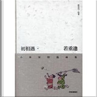 初相遇·若重逢 by 林帝浣