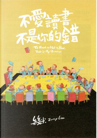 不愛讀書不是你的錯 by Jimmy Liao