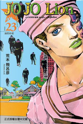 JOJO的奇妙冒險 PART 8 JOJO Lion 23 by 荒木飛呂彥