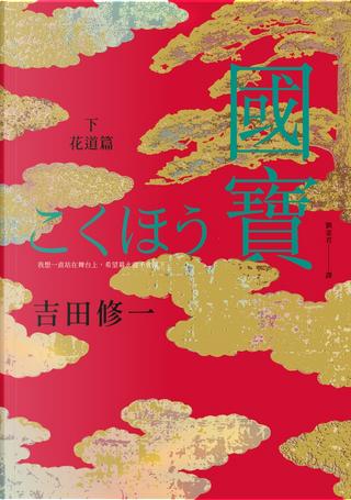 國寶(下) by 吉田 修一
