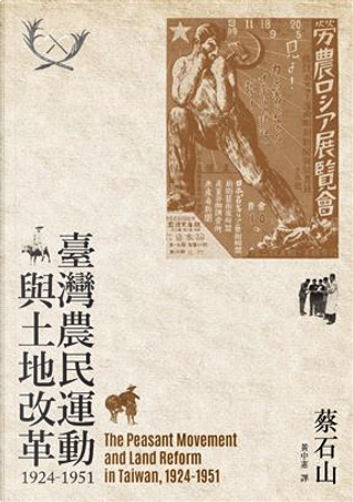 臺灣農民運動與土地改革 1924-1951 by 蔡石山