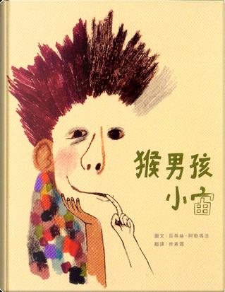 猴男孩小宙 by Beatrice Alemagna