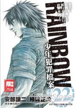 RAINBOW少年犯罪檔案 22完 by 柿崎正澄, 安部讓二