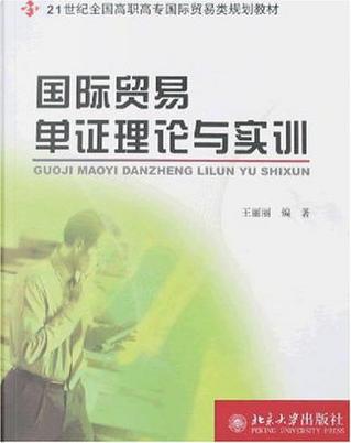 国际贸易单证理论与实训 by 王丽丽