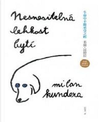 生命中不能承受之輕 by Milan Kundera