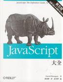 JavaScript 大全 第五版 by David Flanagan