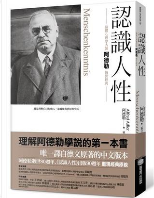 認識人性 by 阿爾弗雷德.阿德勒 Alfred Adler