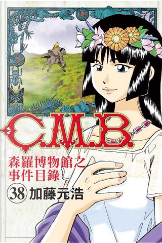 C.M.B.森羅博物館之事件目錄 38 by 加藤元浩