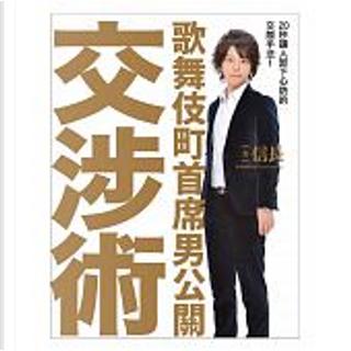 歌舞伎町首席男公關交涉術 by 信長