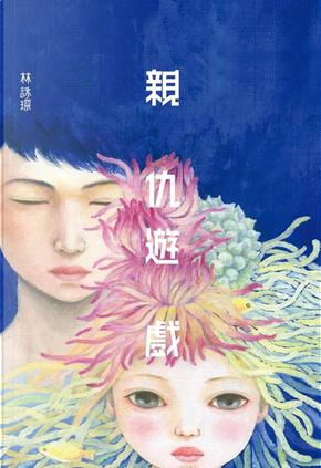 親仇遊戲 by 林詠琛