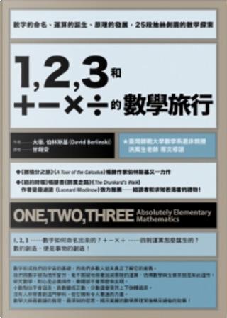 1, 2, 3和+-×÷的數學旅行 by David Berlinski 大衛 伯林斯基