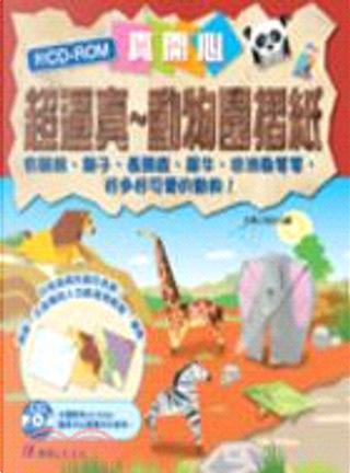 超逼真 ~ 動物園摺紙 by 主婦之友社