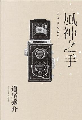 風神之手 by 道尾秀介