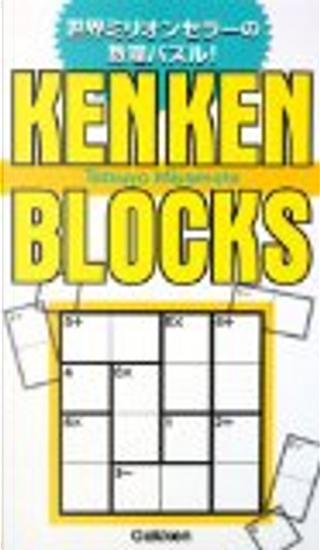 Kenken Blocks by 宮本哲也