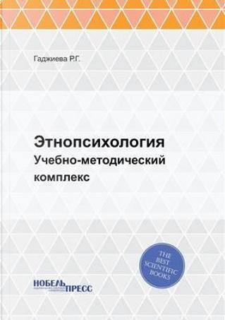 Ethnopsychology. Syllabus by R G Gadzhieva