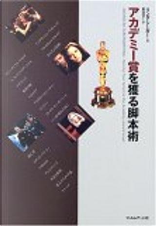 アカデミー賞を獲る脚本術 by Linda Seger, リンダ シーガー