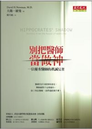 別把醫師當做神 Hippocrates' Shadow by David H. Newman, 大衛.紐曼