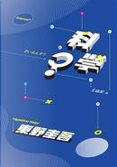 科學? by 東野圭吾