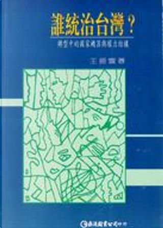 誰統治台灣 by 王振寰