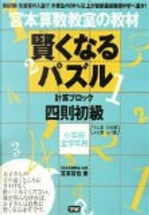 賢くなるパズル四則初級 by 宮本哲也