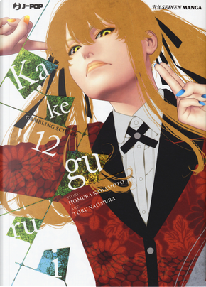 Kakegurui. Vol. 12 by Homura Kawamoto