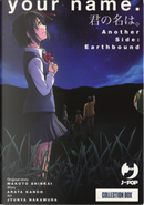 Your name. Another side: Earthbound. Collection box. Vol. 1-2 by Arata Kanoh, Makoto Shinkai