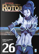 L'emblema di Roto II. Gli eredi dell'emblema. Dragon quest saga. Vol. 26 by Kamui Fujiwara, Takashi Umemura, Yuji Horii