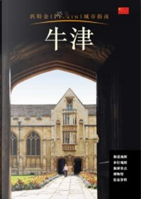 Oxford by Annie Bullen