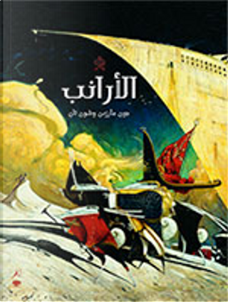 Al Aranib (The Rabbits) by John Marsden